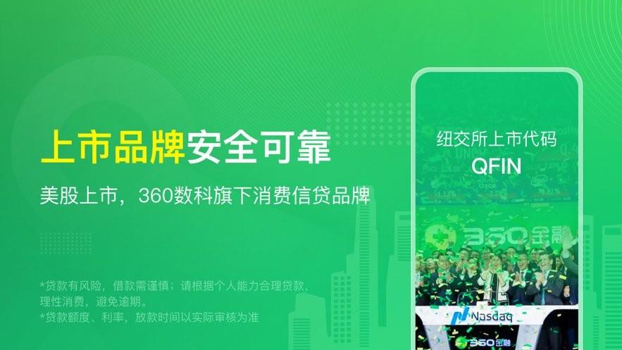 360借条app官方下载