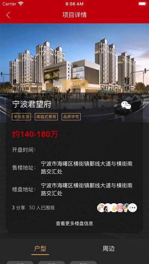 阳光房宝助手软件 v202108232 ios版0