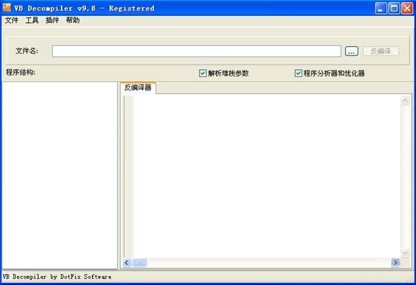 vb decompiler pro汉化版(vb反编译工具) v10.0 绿色中文版 1