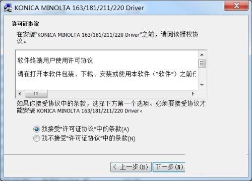 柯尼卡美能达220扫描驱动 官方版 0
