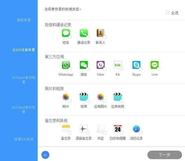 imyfone d-back(苹果数据恢复软件) v6.2.0 已注册版 1