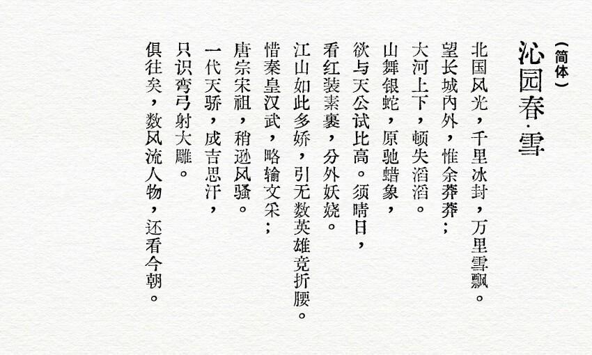 汇文明朝体字体