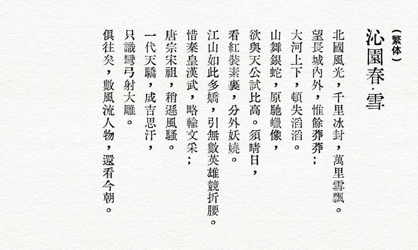 汇文明朝体免费版 v1.00 电脑版 1