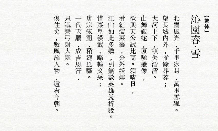 汇文筑地五号明朝体字体