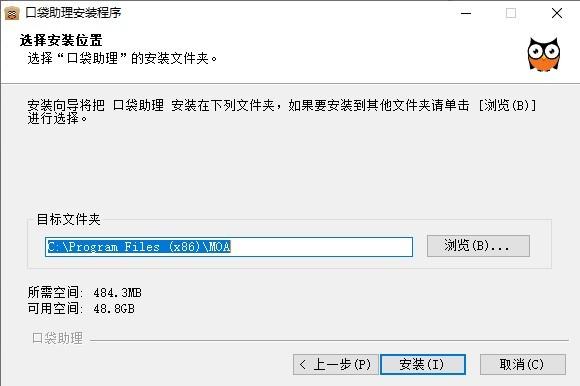 口袋助理PC版 v7.1.0 最新免费版 0