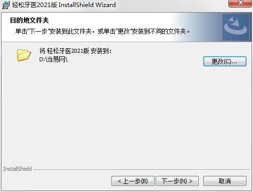 轻松牙医口腔门诊软件 v5 官方最新版 1