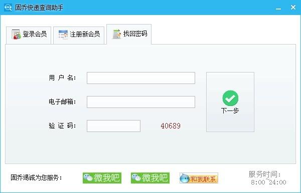 固乔快递查询助手免费版 v23.0.0.0 官方最新绿色版 0