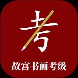 故宫博物院书画考级app