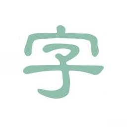 淡墨水字帖电脑版