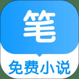 笔趣阅电子书小说手机版v1.1.2 安卓版