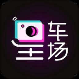 星车场手机版v2.1.0 安卓版