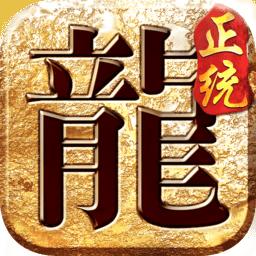 正统传奇遮天斩手游v1.0.5 安卓版