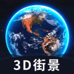 爱看世界街景地图免费版v1.1.0 安卓版