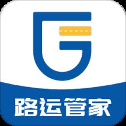 路运管家手机版v1.4.8 安卓版