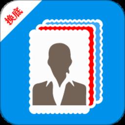 证件照换底制作软件v1.6.8 安卓版