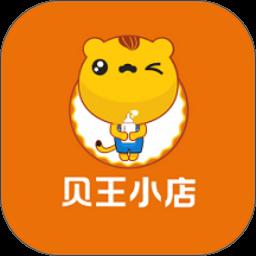 贝王小店官方版v1.9.7 安卓版