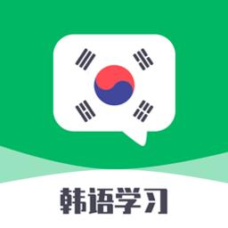 一起学韩语appv1.1 安卓版