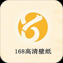168高清壁纸app
