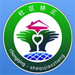 重庆市司法局社区矫正app