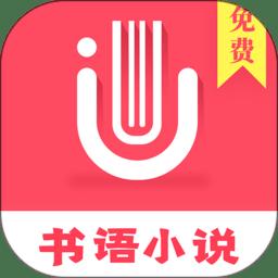 书语小说appv1.1.8 安卓版