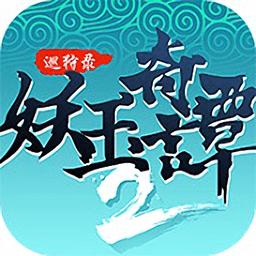 妖玉奇谭2巡狩录游戏v1.0.3 安卓版