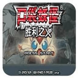 口袋妖怪胜利之火手机版v2020.10.21.12 安卓版