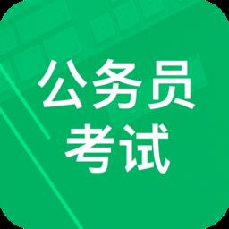 公务员考试题库app