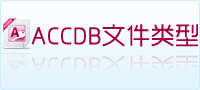 accdb文件