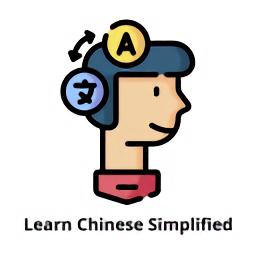 简体中文学习电脑版