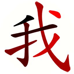 Chinese Console Popup Dictionary电脑版