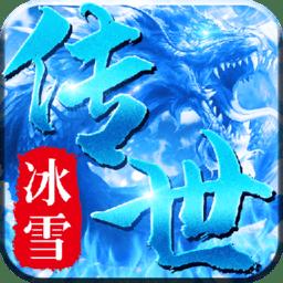 冰雪传世三职业手游版v0.7.1.0 安卓最新版