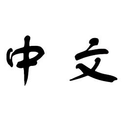 Zhongwen Chinese English Dictionary谷歌版