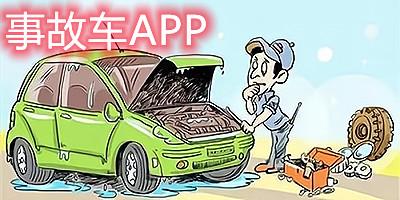 事故车app