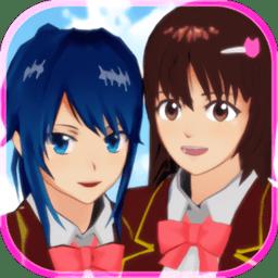 樱花女生校园模拟器2021最新版