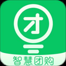 智慧团购app