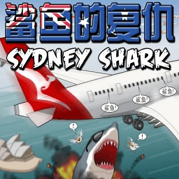鲨鱼的复仇小游戏