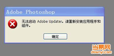photoshop CS2启动时提示无法启动adobe updater怎么办?