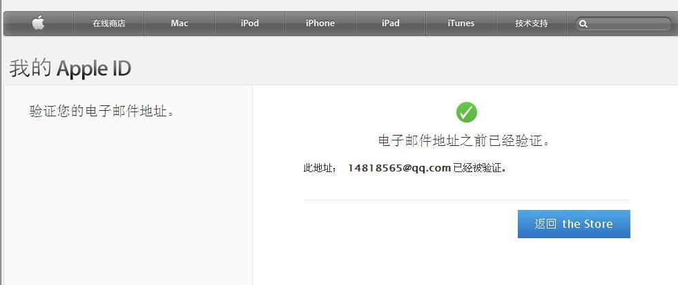 如何创建apple id?
