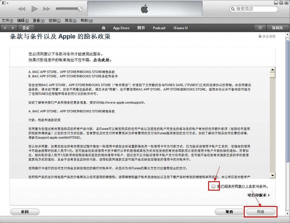 苹果创建新id步骤