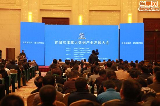 首届京津冀大数据产业发展大会隆重召开