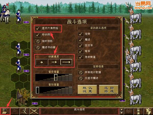 英雄无敌3战斗不显示网格/英雄无敌3战斗画面卡顿