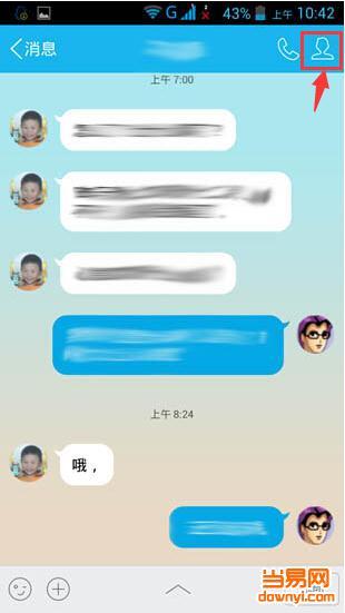 q被盗聊天_文爱qq聊天记录截图图片
