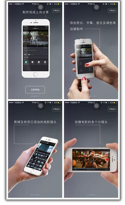 手机就能拍电影图片