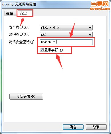 电脑查看wifi密码