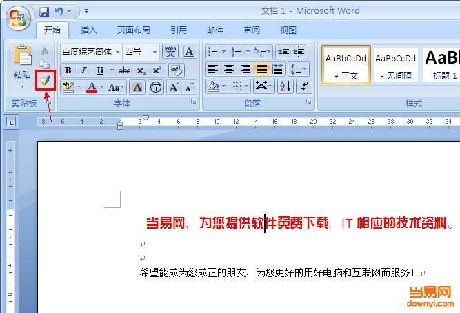 word格式刷怎么用?/格式刷快捷键