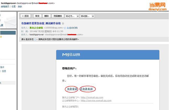 腾讯企业邮箱邮件审核新功能上线 杜绝企业邮件外泄风险