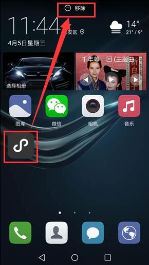 """待手机桌面顶部出现了一个""""移除""""按钮后,拖动""""小程序示例""""图标到""""移除"""