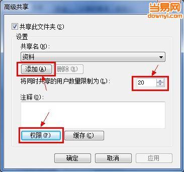 win7如何共享文件夹