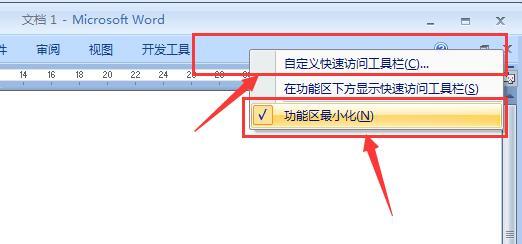 word功能区隐藏了怎么展示出来?