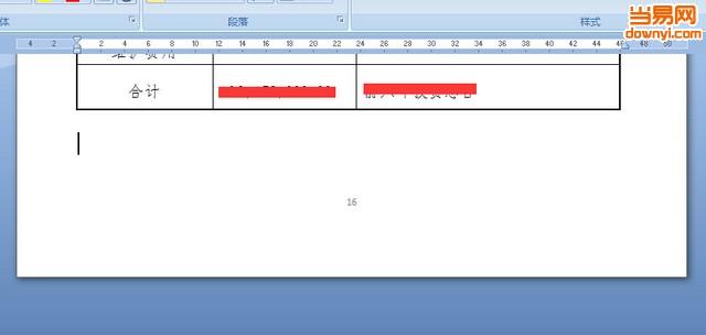 如何删除表格后的空白页?(word表格后的空白页)